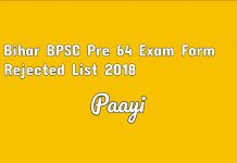 Bihar BPSC Pre 64 Exam Form Rejected List 2018 sarkari result on paayi