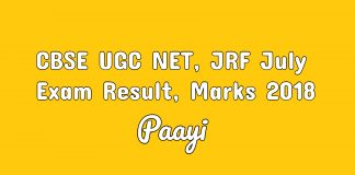 CBSE UGC NET, JRF July Exam Result, Marks 2018