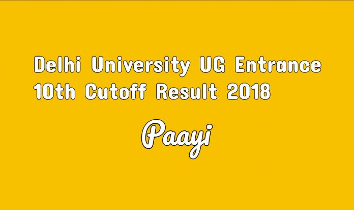 Delhi University UG Entrance 10th Cutoff Result 2018 sarkari result on paayi