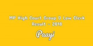 MP High Court Group D Law Clerk Result - 2018