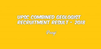 UPSC Combined Geologist Recruitment Result - 2018, Paayi