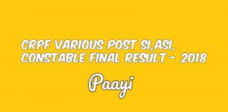 CRPF Various Post SI,ASI, Constable Final Result - 2018, Paayi