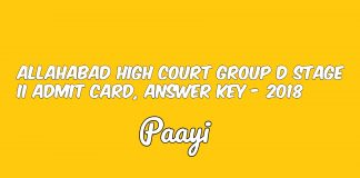 Allahabad High Court Group D Stage II Admit Card, Answer Key - 2018, Paayi