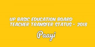 UP Basic Education Board Teacher Transfer Status - 2018, Paayi