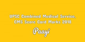 UPSC Combined Medical Service, CMS Score Card Marks 2018