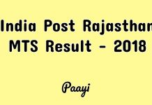 India Post Rajasthan MTS Result - 2018, Paayi