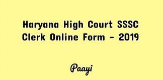 Haryana High Court SSSC Clerk Online Form - 2019, Paayi