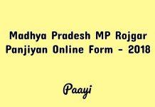 Madhya Pradesh MP Rojgar Panjiyan Online Form - 2018, Paayi